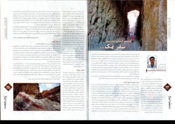 سفر نمک - پیام بهمن - آذر 93