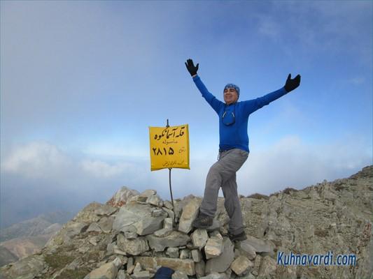 قله آسمان کوه - کیومرث خرم پور