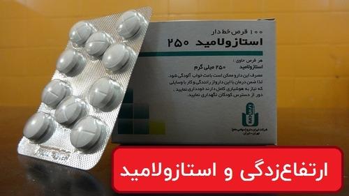 استازولامید، معروف به قرص ارتفاع - Acetazolamide