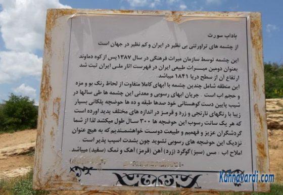 چشمه باداب سورت