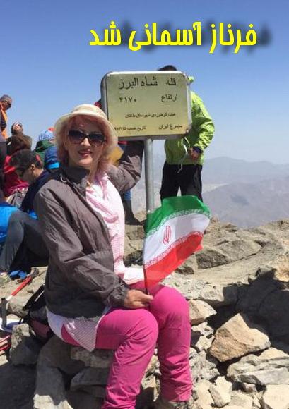 شرح حادثه دماوند - فرناز دولتخواه