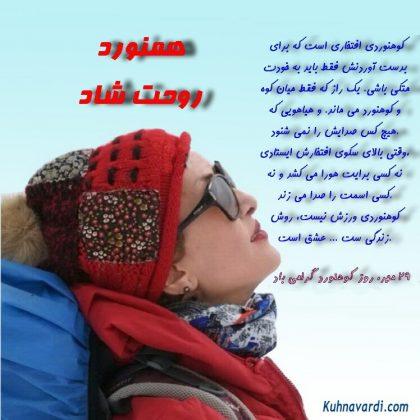 روز کوهنورد - فرناز دولتخواه