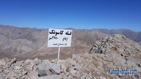 قله کاسونک