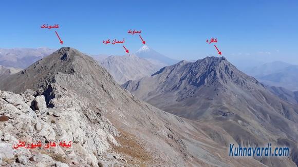 قله های کاسونک - آسمان کوه - دماوند و کافره از روی تیغه های شیورکش