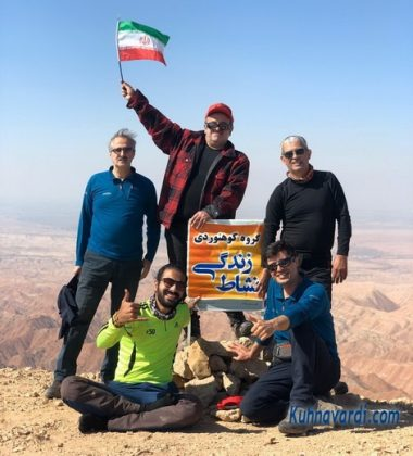 قله طلا (کوه سرخ) - گروه نشاط زندگی