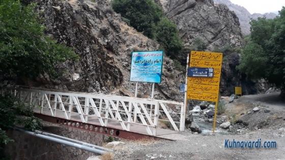 روستای سپهسالار - ورودی تکیه سپهسالار