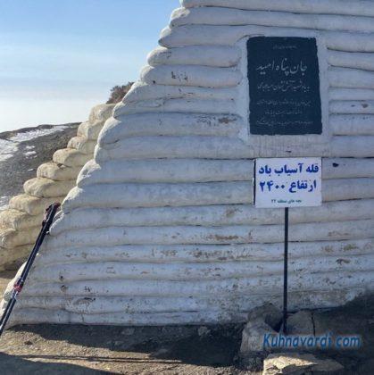 تابلو قله آسیاب باد