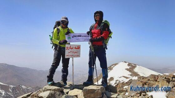 قله بارو (چشمه شاهی) ، نیما اسماعیلی - رضا حبیبی
