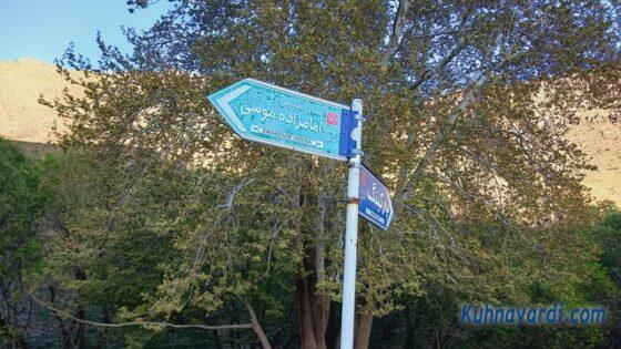 پارکینگ امامزاده موسی شلمزار
