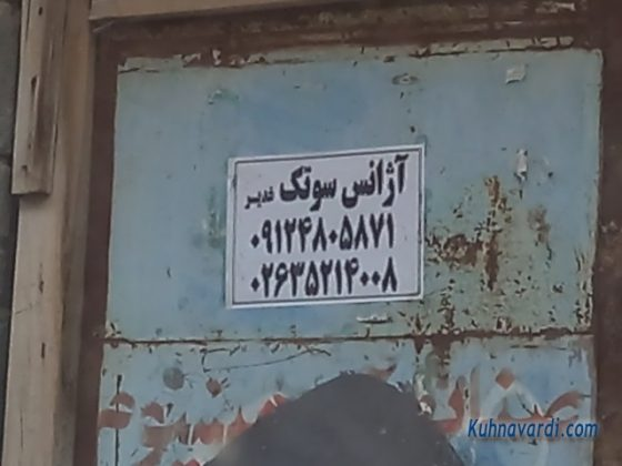 وارنگه رود - آژانس سوتک